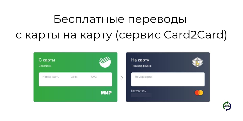 Бесплатные переводы с карты на карту (сервис Card2Card)