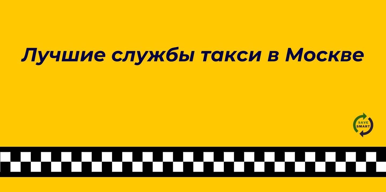 Лучшие службы такси в Москве