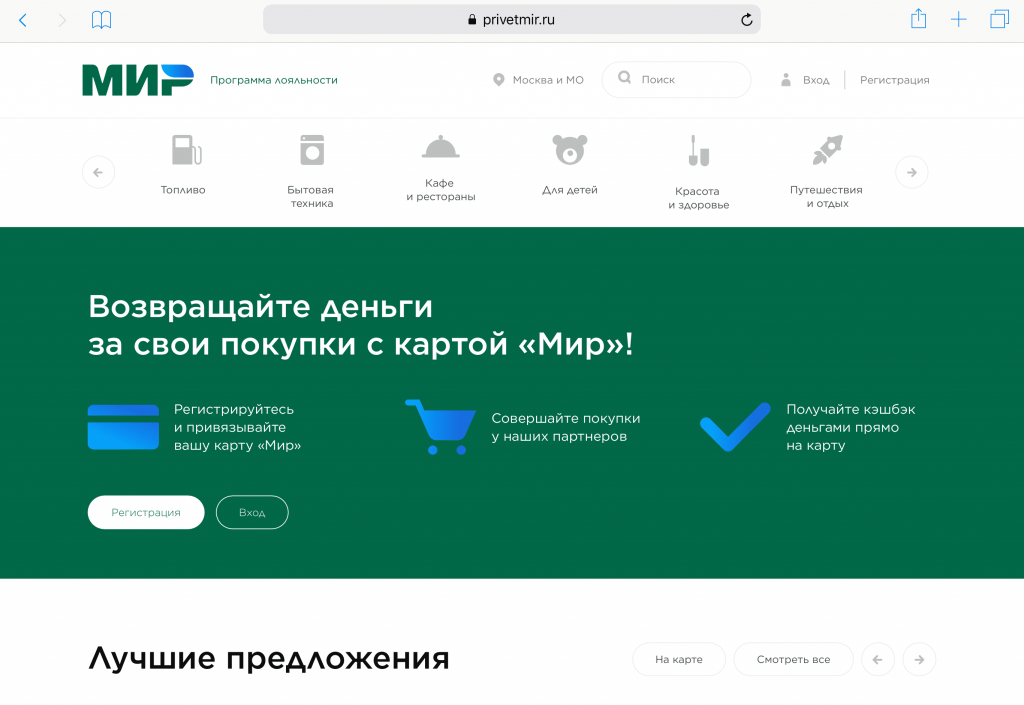 privetmir-loyalty-cashback-program-homepage