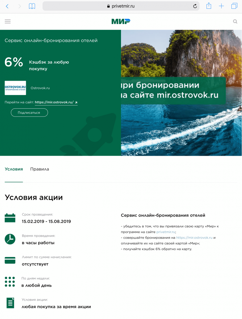 privetmir-loyalty-cashback-program-ostrovok